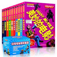 可怕的科学科学探秘系列(套装共10册可怕的科学妙趣科学课少儿童科普读物青少年百科全书