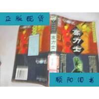 【二手旧书9成新】中国历代宦官丛书:高力士 /华强 蓝天出版社