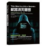 机器消灭秘密 安迪格林伯格著科学可以这样看丛书 维基解密及密码朋克们的解密战争朱利安阿桑奇解密黑客技术互联网黑暗的隐秘