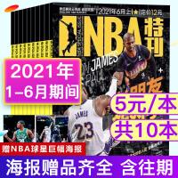【赠海报共4本打包】NBA特刊杂志2019年5月上下/7月下/8月上 NBA/CBA资讯当代体育灌篮扣篮类篮球技巧明星