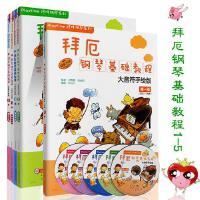 正版拜厄钢琴基础教程1-5册全套大音符手绘版12345册(附DVD5张)上