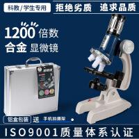显微镜儿童高倍1200倍中小学生stem生物检测整套玩具科学实验器材生日礼物玩具