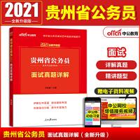 中公教育2021贵州省公务员录用考试辅导教材:面试真题详解(全新升级)