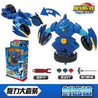 灵动创想正版魔幻陀螺3之机甲战车赤影幻甲男孩玩具儿童战斗套装 旋力大套装-剑齿鲨