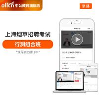 中公网校2021上海烟草组合班笔试培训网校视频课程 行测+申论组合班
