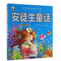 安徒生童话(彩色注音版)/陪伴孩子成长的经典 正版图书 编者:晓�F 9787510139161