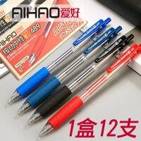爱好中性笔按动0.5mm医签字笔水芯生处方笔墨蓝黑红学生B489办公