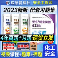 备考2021 注册安全工程师2020 教材配套辅导 注安师 化工安全专业4本套 注册安全工程师2020全套教材 习题集