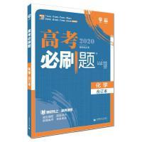 包邮2020版理想树6.7高考自主复习 高考必刷题(化学合订本)第六版科学题阶 高考必刷题化学合订本