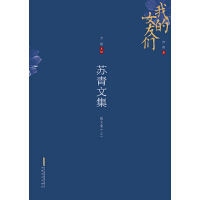 苏青文集(6卷本):散文卷(上)