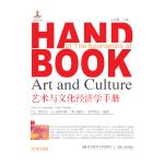 艺术与文化经济学手册(上下册)