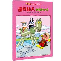 面包超人和魔法木马(面包超人图画书系列)