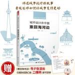 城市设计在中国?