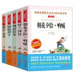 呼兰河传+繁星・春水+城南旧事+骆驼祥子+朝花夕拾・呐喊(套装共5册)