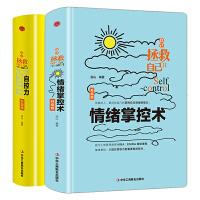 自己拯救自己情绪掌控术+自控力全2册 善于调整自己心态 控制个人情绪 解决消极和不良的情绪 大众心理学自我管理学书籍