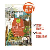 【爆品直降】中�Z初萃 �|北明珠大米5kg