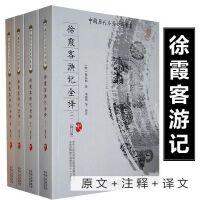 徐霞客游记全译(套装全4册) 正版现货 可开发票 快递包邮
