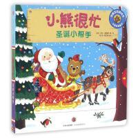 中信:小熊很忙系列(第01辑):圣诞小帮手
