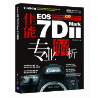 佳能Canon EOS 7D Mark II 专业解析 英普丽斯摄影 清华大学出版社