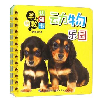 宝宝认识动物卡片圈圈书婴幼儿撕不烂儿童早教书玩具0-1-2-3岁宝宝看图识字卡片益智故事书图书籍