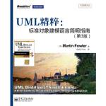 【新书店正版】UML精粹:标准对象建模语言简明指南(第3版)(美)福勒(Fowler,M.)著,潘加宇电子工业出版社9