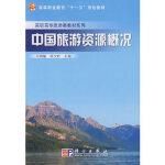 中国旅游资源概况 万剑敏,陈少玲 科学出版社 9787030203779