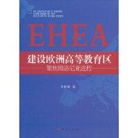 建设欧洲高等教育区(EHEA)――聚焦博洛尼亚进程