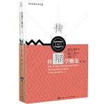 传播学概论(第二版)(当代世界学术名著・新闻与传播学译丛・大师经典系列)