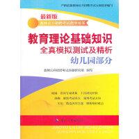 (最新版)教师公开招聘考试指导用书教师理论基础知识全真模拟测试及精析(幼儿园部分)