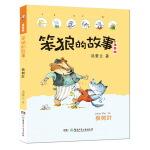 笨狼的故事注音版・狼�淙~(全彩美�D)