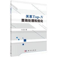 关系Top-N查询处理和优化