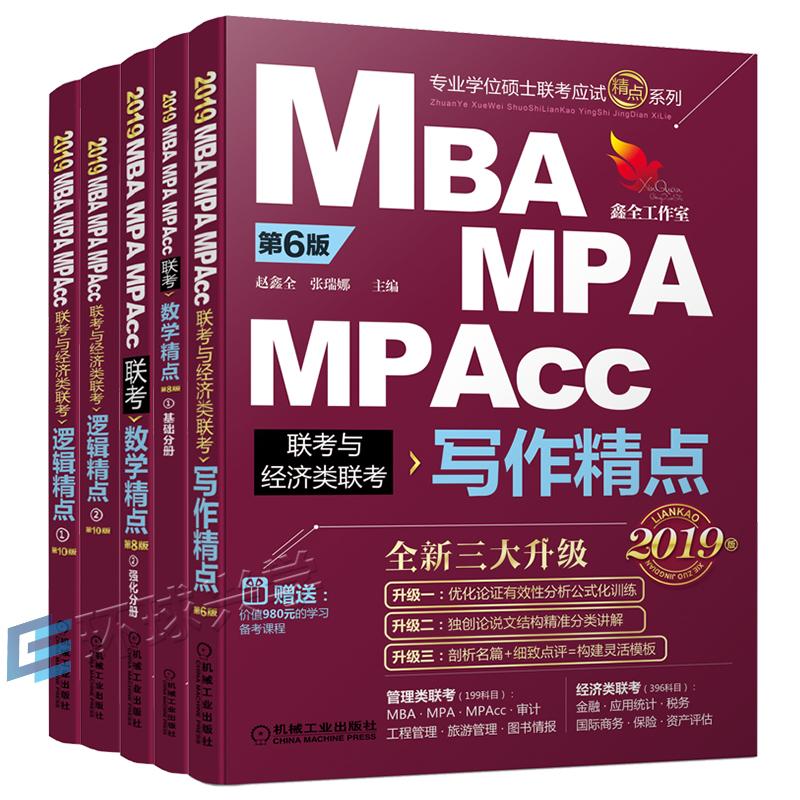 机工版mba联考精点2019年教材配套辅导数学+逻辑+写作精点全套3本2019年MPA/MPAcc/199管理类联考综合能力考研/在职研究生考试用书
