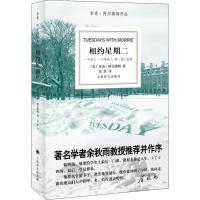相约星期二中文版 米奇 阿尔博姆作品 余秋雨教授 并作序 外国现代当代文学散文随笔畅销书籍排行榜上海译文出版社