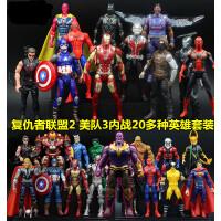 复仇者联盟3玩具模型蜘蛛侠钢铁侠美国队长2灭霸蝙蝠侠手办公仔