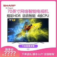 夏普(SHARP) LCD-70SU861A 70英寸4K超高清智能网络液晶平板电视机彩电