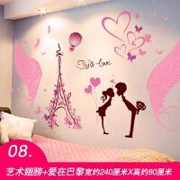 浪漫温馨卧室床头壁纸自粘墙纸房间装饰品墙上墙壁贴纸创意墙贴画 特大