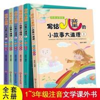 《写给儿童的小故事大道理》全套6册 彩绘注音版 吉林文史出版社 6-9-12岁小学生一二三年级 必读课外阅读成长励志书