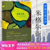 LZ正版 米格尔街 诺贝尔文学奖得主V.S.奈保尔成名作 获毛姆文学奖 生活如此望 奈保尔小说 外国小说 外国短篇小说