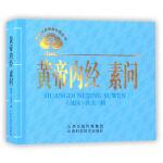 中医文化经典必读丛书――黄帝内经 素问