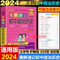 图解速记初中政治历史通用版全彩版2022版第9次修订pass绿卡图书