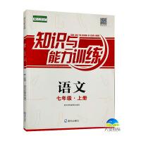 部编人教版知识与能力训练语文七年级上册 人教版 7年级语文上册知识与能力训 知训七语上册