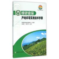 绿色食品 产地环境实用技术手册(绿色食品标准解读系列) 王颜红,张志华,中国绿色食品发展中心组 中国农业出版社