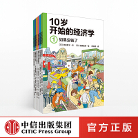 10岁开始的经济学(套装6册) 泉美智子 儿童经济学科普绘本 为孩子解读经济活动背后的秘密逻辑 中信出版社