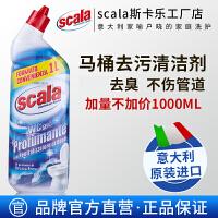 SCALA洁厕灵宝液厕所除臭去垢洗马桶清洁剂家用实惠装清香型