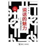 说话的魅力:刘墉沟通秘笈(全本・珍藏)(电子书)