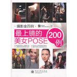 最上镜的美女POSE200例(全彩)