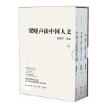 梁晓声谈中国人文套装(全三册)当当独家作者亲笔签名本