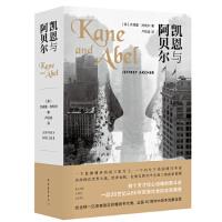 [二手书9成新] 凯恩与阿贝尔 中国青年出版社 [英]杰弗里・阿切尔,卢欣渝 9787515355320
