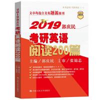 正版包邮人大版2019年考研英语阅读200篇 郭庆民张锦芯考研阅读200篇 名师经典 精解