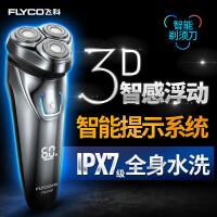 飞科(FLYCO)全身水洗 智能电动剃须刀 3D智能浮动贴面 FS339
